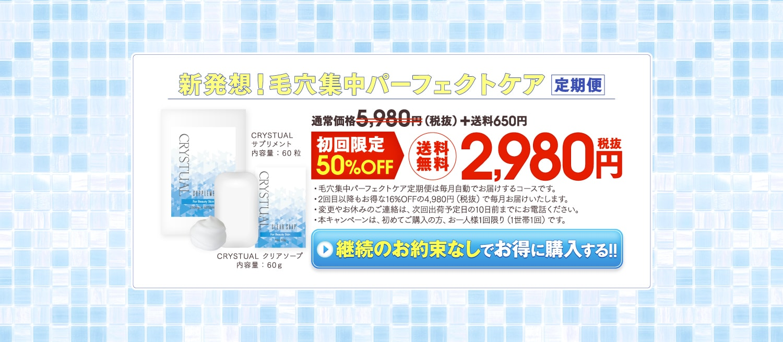 CRYSTUAL CLEAR SOAP・CRYSTUAL SUPPLEMENT 新発想!毛穴集中パーフェクトケア定期便 初回限定50%OFF 送料無料 2,980円(税抜) 継続のお約束なしでお得に購入する!!