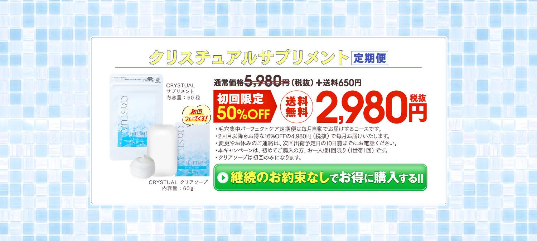 CRYSTUAL CLEAR SOAP・CRYSTUAL SUPPLEMENT クリスチュアルサプリメント定期便 初回限定50%OFF 送料無料 2,980円(税抜) 継続のお約束なしでお得に購入する!!