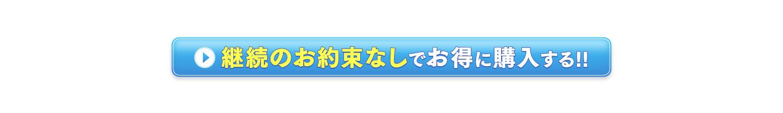 CRYSTUAL CLEAR SOAP・CRYSTUAL SUPPLEMENT 継続のお約束なしでお得に購入する!!