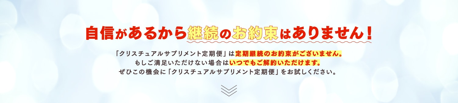 CRYSTUAL CLEAR SOAP・CRYSTUAL SUPPLEMENT 自信があるから継続のお約束はありません!