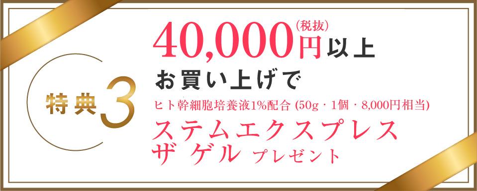 40,000円以上お買い上げでステムエクスプレスザゲル50gプレゼント