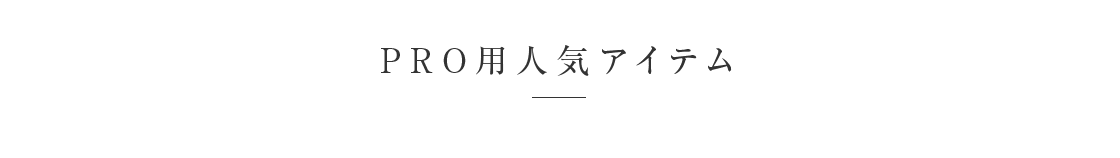 PRO用人気アイテム