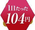 1日たった104円