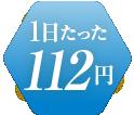 1日たった112円