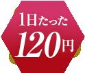 1日たった120円