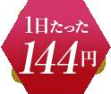 1日たった144円