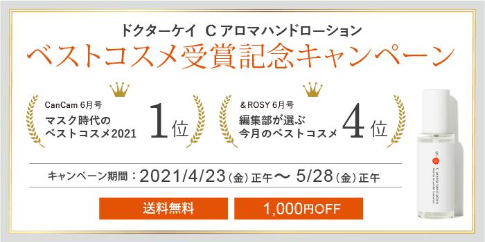Cアロマハンドローションベストコスメ受賞記念キャンペーン