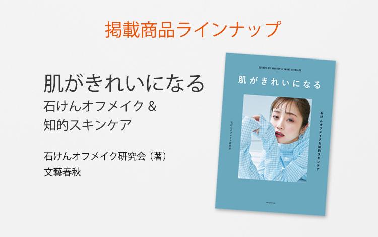 書籍「肌がきれいになる-石けんオフメイク&知的スキンケア」掲載商品ラインナップ