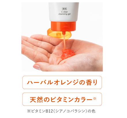 天然精油の香り×天然ビタミンカラーの薬用クレンジング