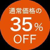 通常価格の35%OFF
