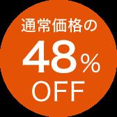 通常価格の48%OFF