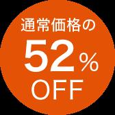 通常価格の52%OFF
