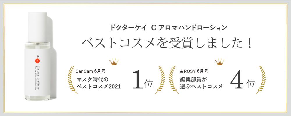 Cアロマハンドローションベストコスメ受賞記念キャンペーン」