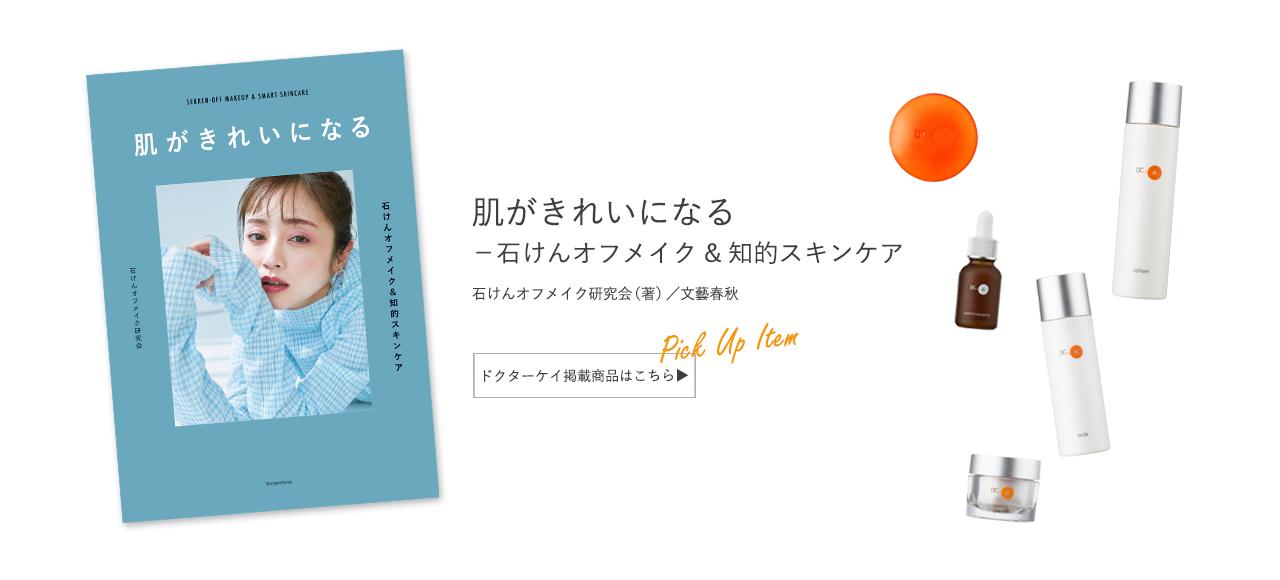 書籍「肌がきれいになる-石けんオフメイク&知的スキンケア」掲載商品一覧