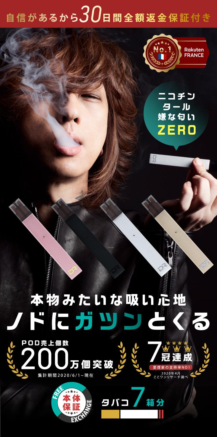 電子 ドクター タバコ スティック 「えっ?賞金100万円」新型電子タバコ・ドクタースティックが 公式モデルオーディション開催