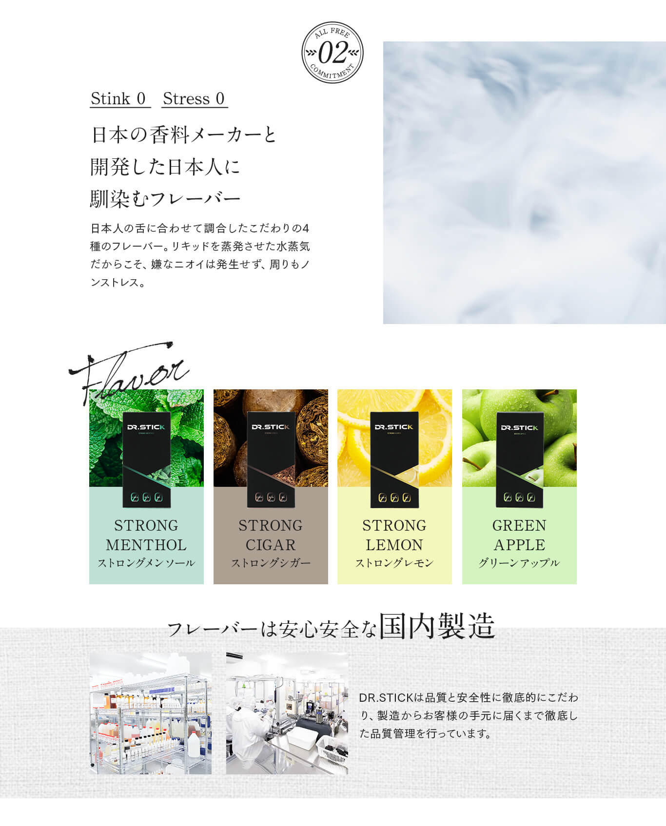 ALL FREE 02 日本の香料メーカーと開発した日本人に馴染むフレーバー