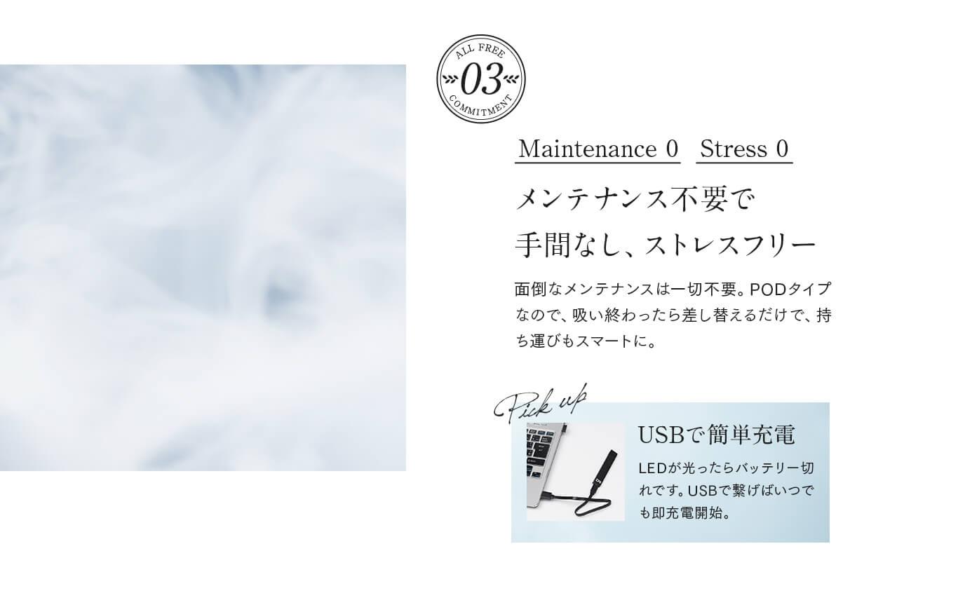 ALL FREE 03 メンテナンス不要で手間なし、ストレスフリー