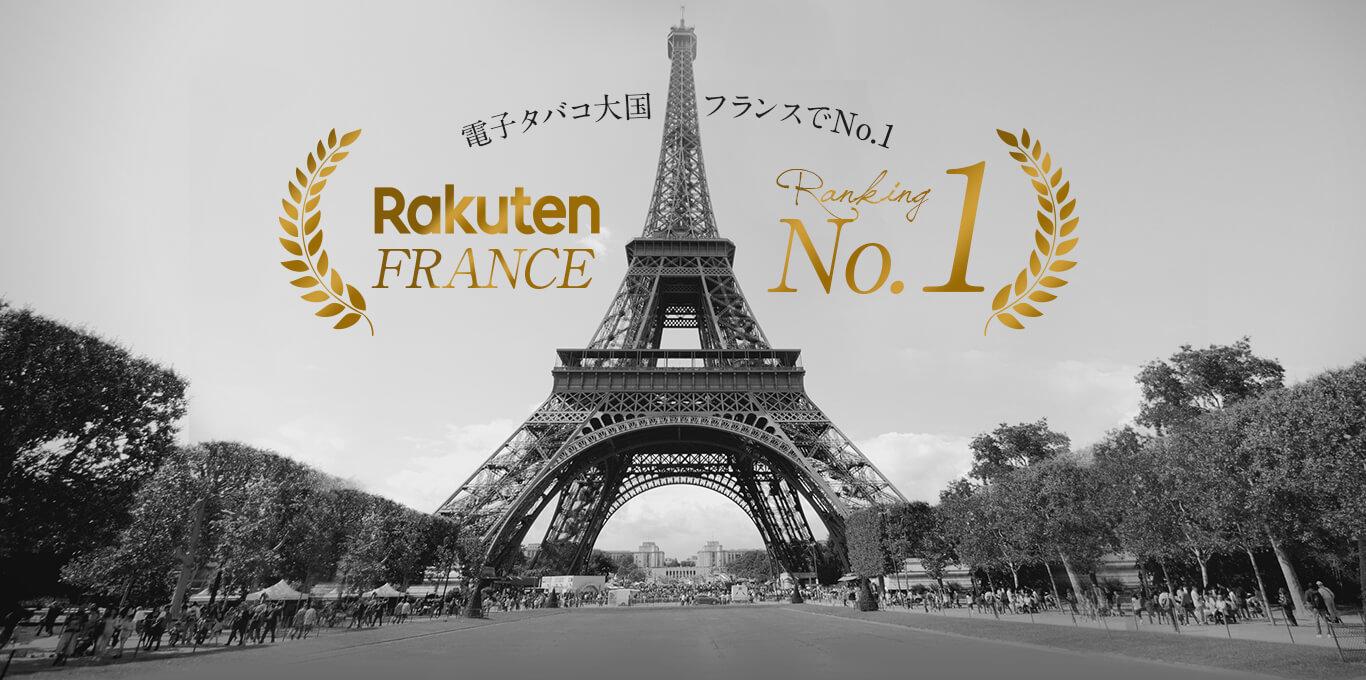 Rakuten FRANCE Ranking No.1