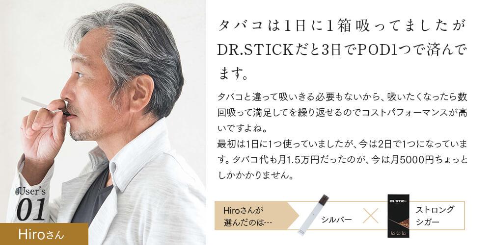 User's 01 Hiroさん