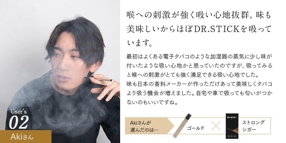 User's 02 Akiさん