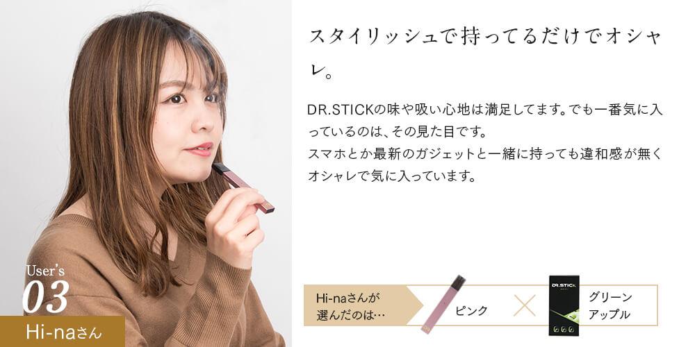 User's 03 Hi-naさん