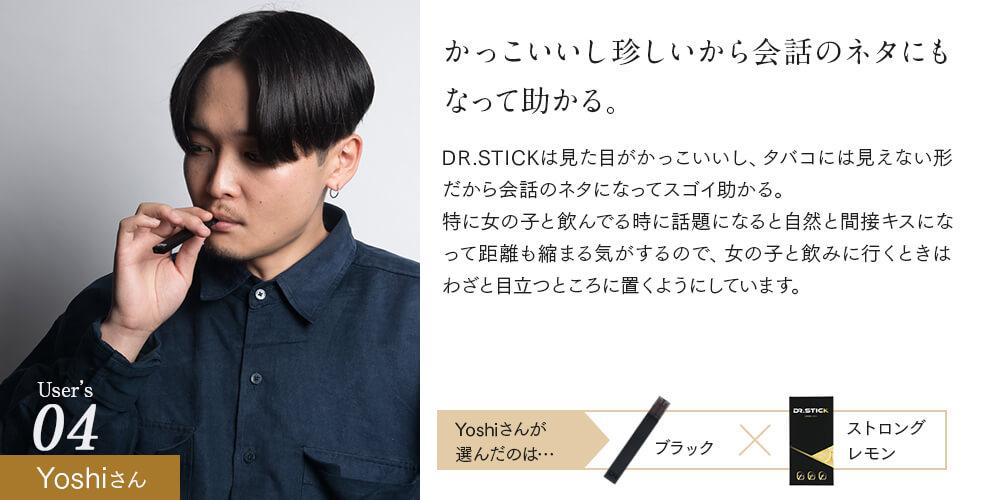 User's 04 Yoshiさん