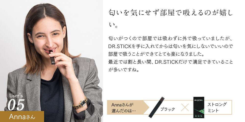 User's 05 Annaさん