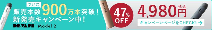 販売本数ついに900万本突破!新発売キャンペーン中!47%OFF 4,980円(税込)