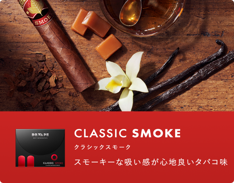 CLASSIC SMOKE