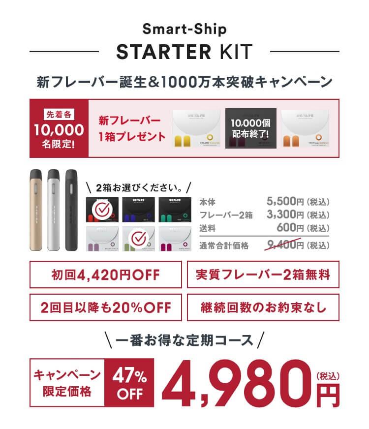 DR.VAPE 新発売キャンペーン!4,980円(税込)