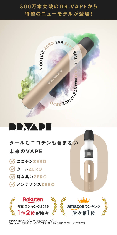 DR.VAPE タールもニコチンも含まない未来の電子タバコ