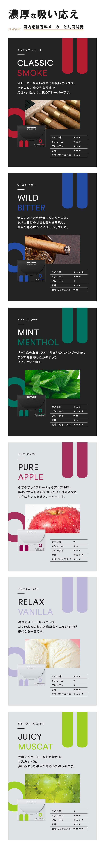 濃厚な吸い応え、国内老舗香料メーカーと共同開発