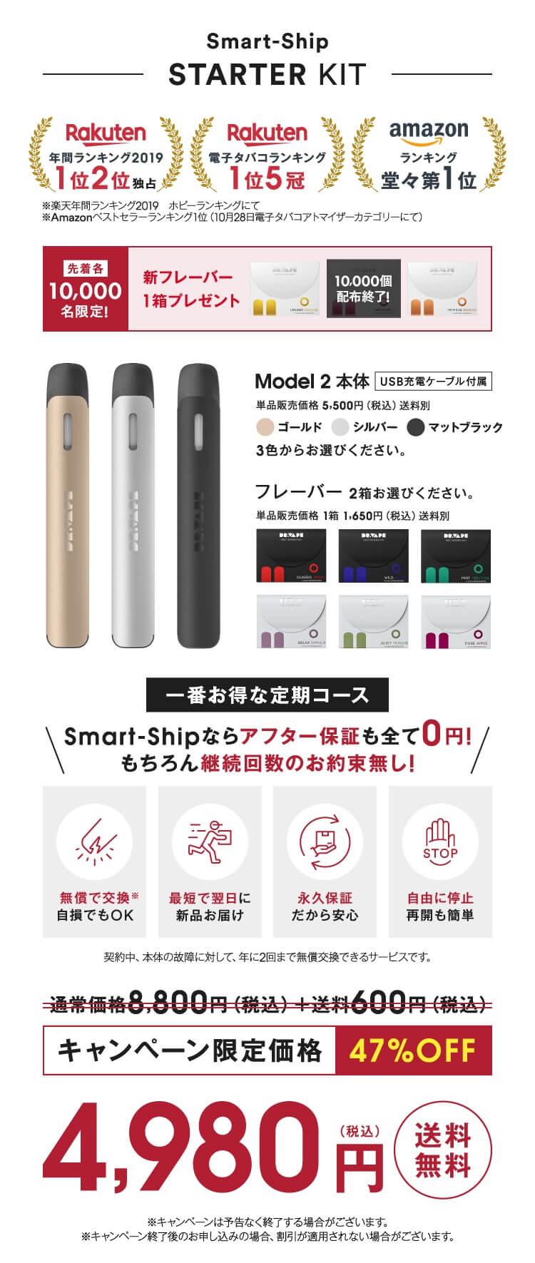 STARTERKIT 新発売キャンペーン!4,980円(税込)