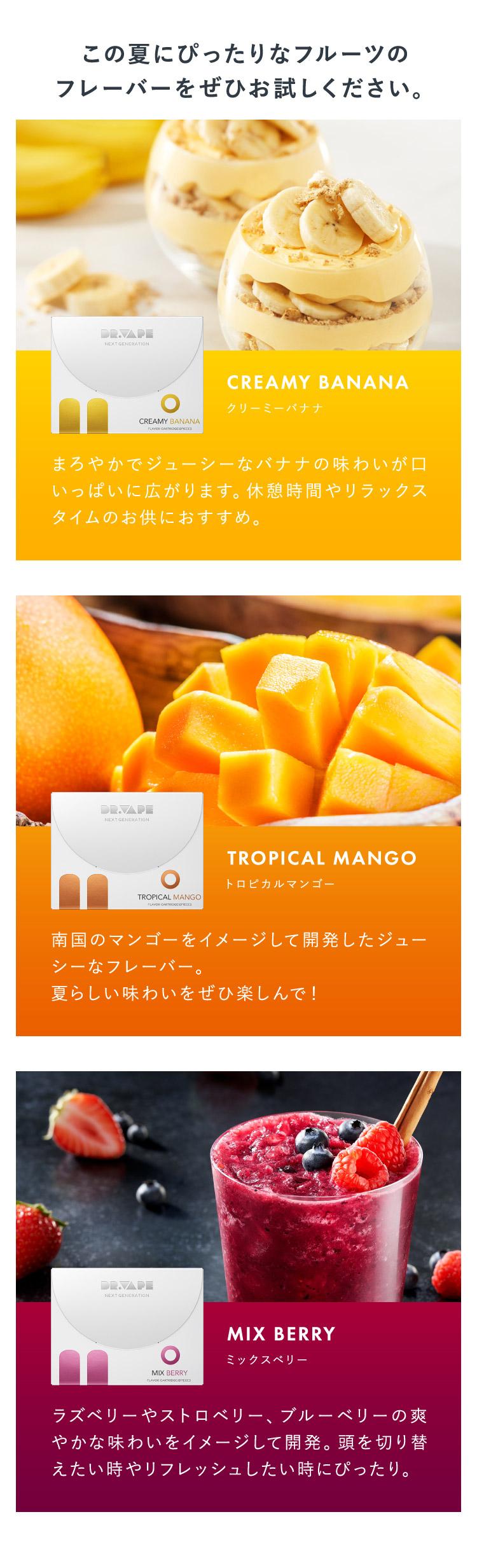 この夏にぴったりなフルーツのフレーバーをぜひお試しください。