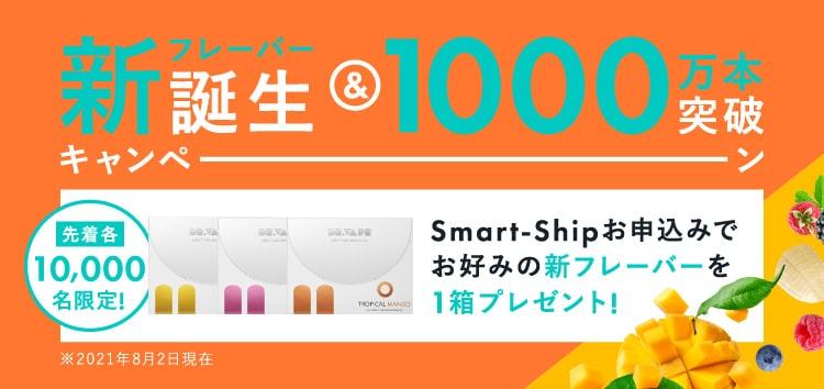 新フレーバー&1000万本突破キャンペーン