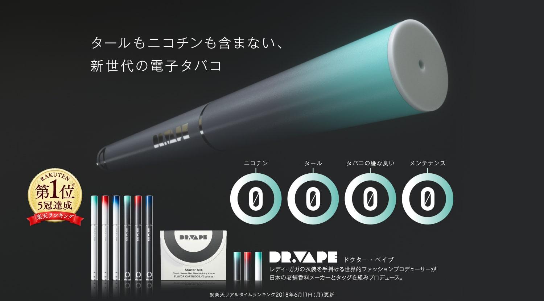 タールもニコチンも含まない、新世代の電子タバコ ドクター・ベイプ