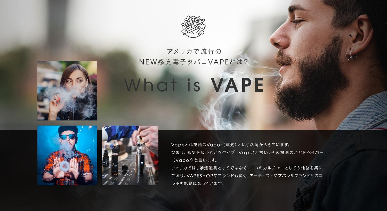 アメリカで流行のNEW感覚電子タバコVAPEとは?