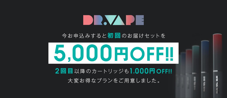 今お申し込みをすると初回のお届けセットを5,000円OFF!!
