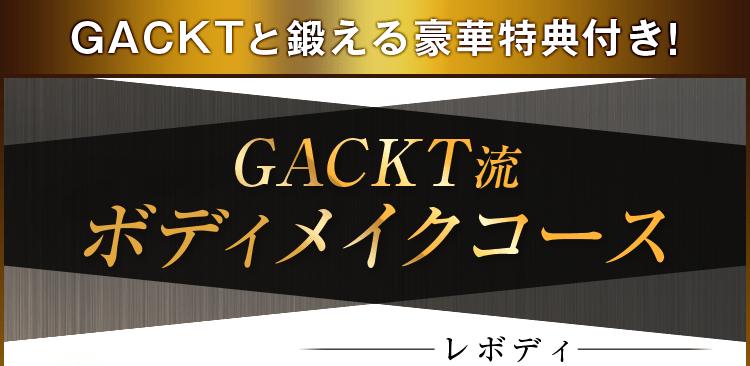 GACKT流ボディメイクコース