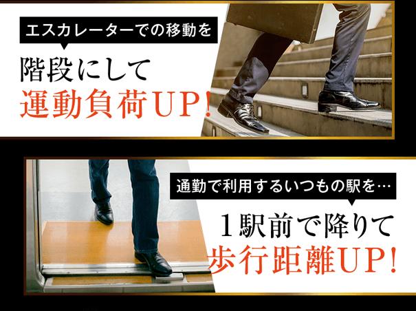 階段にして運動負荷UP!