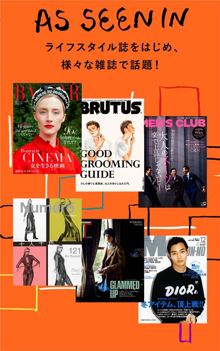 ライフスタイル誌をはじめ、様々な雑誌で話題!