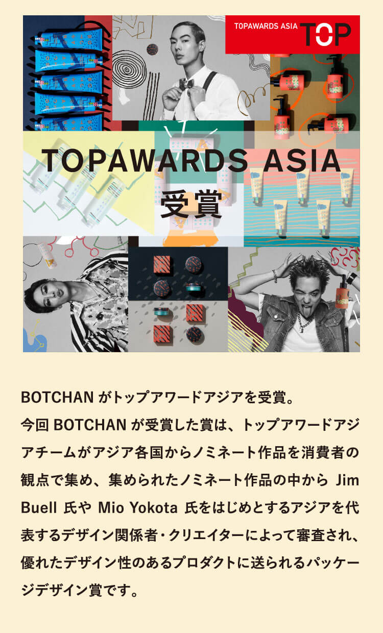 TOPAWARDS ASIA受賞