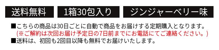 お得なキャンペーン実施中!送料無料 初回分1日あたり16円