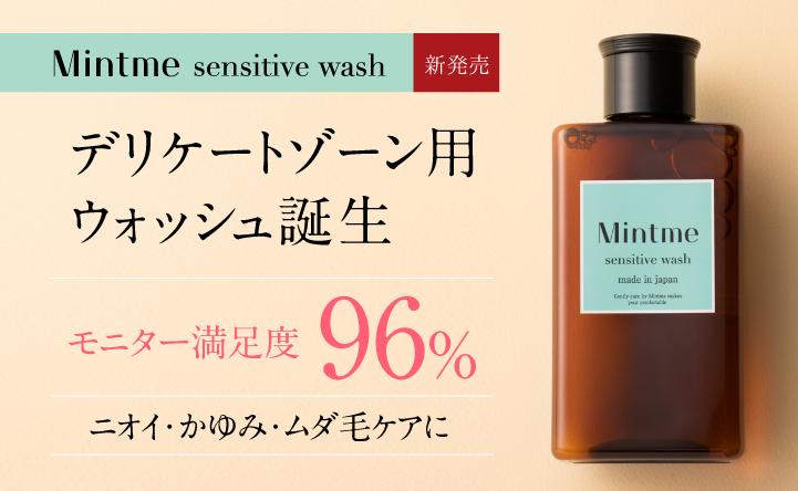 【新発売!】Mintmeセンシティブウォッシュ