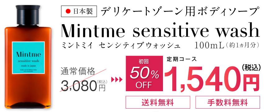 デビュー記念特別キャンペーン 50%OFF