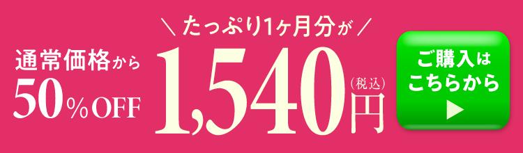 通常価格から50%OFF たっぷり1ヶ月分が1,400円(税別)