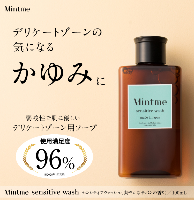 Mintme(ミントミー)センシティブウォッシュ