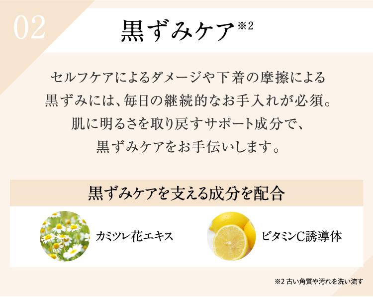 02 黒ずみケア