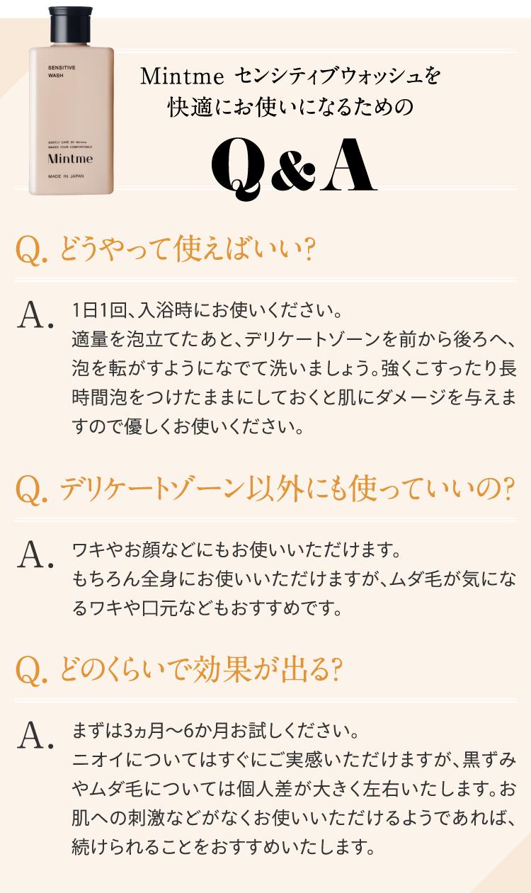Mintme(ミントミー)センシティブウォッシュを快適にお使いになるための Q & A