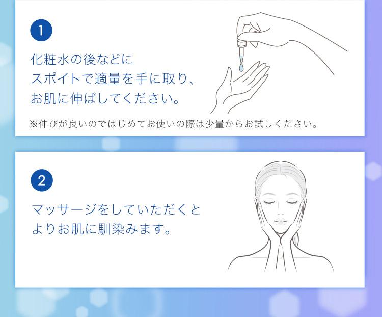 1 化粧水の後などにスポイトで適量を手に取り、お肌に伸ばしてください。 ※伸びが良いのではじめてお使いの際は少量からお試しください。 2 マッサージをしていただくとよりお肌に馴染みます。